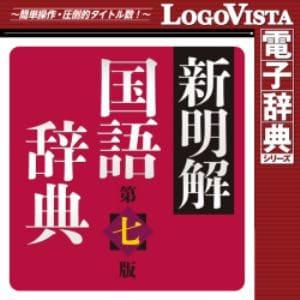 新明解国語辞典 第七版 for Mac
