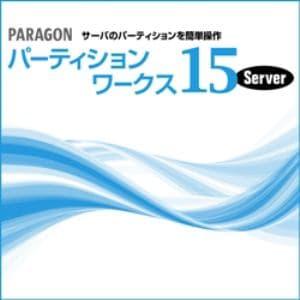 Paragon パーティションワークス15 Server
