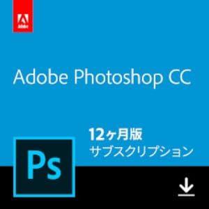 Adobe Photoshop CC 12ヶ月版