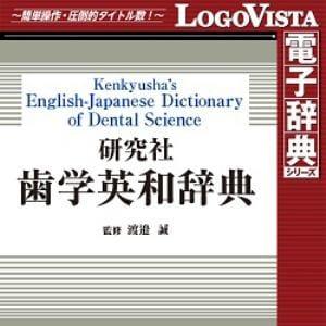 研究社 歯学英和辞典 for Mac