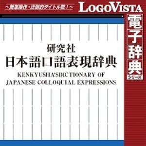 研究社 日本語口語表現辞典 for Mac