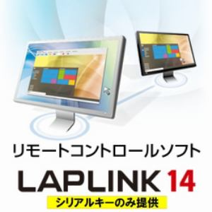 LAPLINK 14 追加用シリアルキー