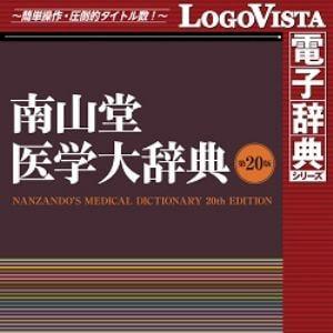 南山堂医学大辞典 第20版 for Win