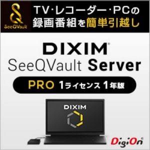 DiXiM SeeQVault Server Pro (1ライセンス 1年版)
