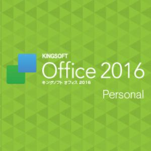 KINGSOFT Office 2016 Personal