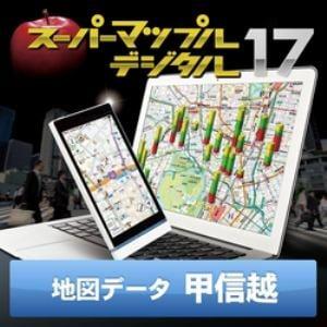 スーパーマップル・デジタル17 DL版 甲信越 地図データ