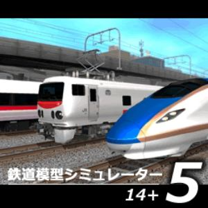 鉄道模型シミュレーター5 14+