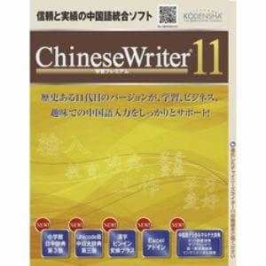 ChineseWriter 11 学習プレミアム