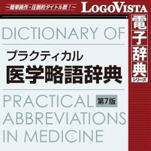 プラクティカル医学略語辞典 第7版 for Win