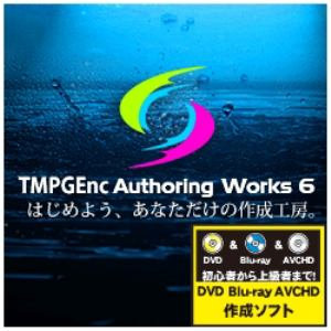 TMPGEnc Authoring Works 6 ダウンロード版