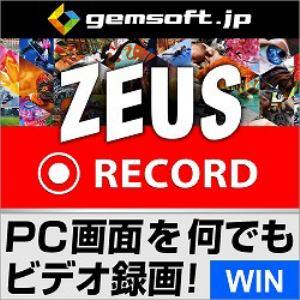 ZEUS Record録画万能~パソコン画面をビデオ録画