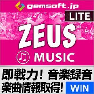ZEUS MUSIC LITE 録音の即戦力~PCの再生音声をそのまま録音