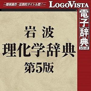 岩波理化学辞典第5版 for Win (価格改定版)
