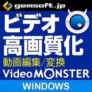 Video MONSTER ~ビデオを簡単キレイに高画質化・編集・変換! DL Win