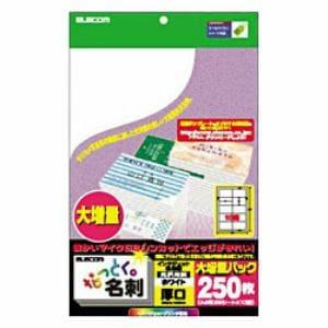 エレコム MT-KMN2WNZ なっとく名刺(厚口・光沢用紙・ホワイト) 250枚