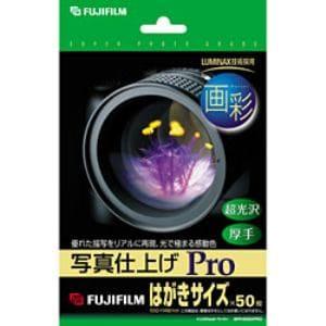 FUJI  FILM 画彩 写真仕上げPro(はがきサイズ・50枚) WPHS50PRO
