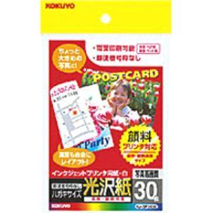 コクヨ KJ-GP3630 インクジェットプリンタ用はがき用紙 ~光沢紙~(はがきサイズ・30枚)