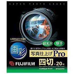 FUJI  FILM 画彩 写真仕上げ Pro 四切サイズ・20枚 WP4G20PRO