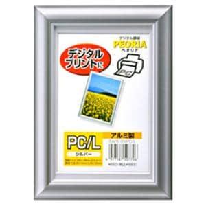 ハクバ アルミ額縁 ペオリア(ポストカード・L判/シルバ ー) FAPESVPC/L