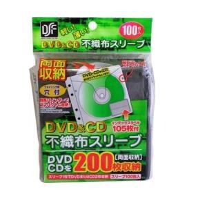 オーム電機 DVD&CD不織布スリーブ 100枚 OA-RSLV100K