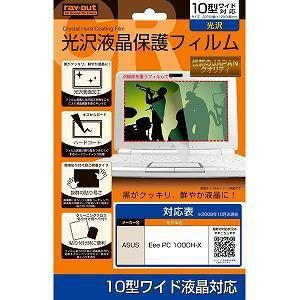 レイ・アウト RT-FCR1/100 光沢液晶保護フィルム(10型ワイド)