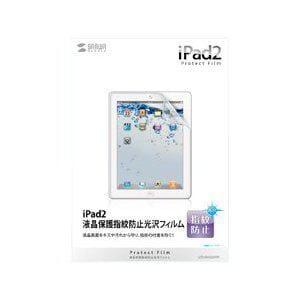 サンワサプライ iPad2用液晶保護指紋防止光沢フィルム  LCD-IPAD2KFPF LCDIPAD2KFPF