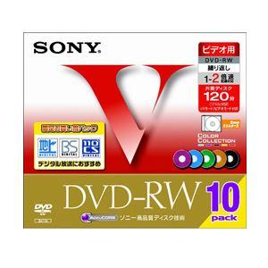 ソニー 10DMW120GXT 2倍速対応DVD-RW カラーミックス10枚パック