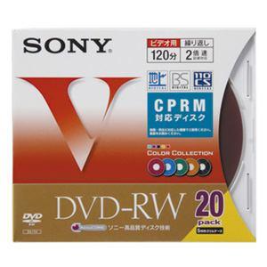 SONY 録画用DVD-RW 120分 1-2倍速 CPRM対応 20枚 20DMW12HXS