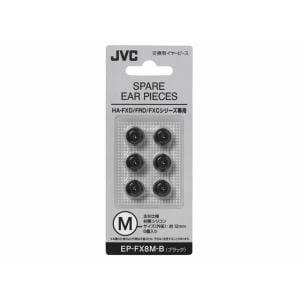 JVC EPFX8MB 交換用イヤーピース(シリコン) ブラック Mサイズ 6個入り
