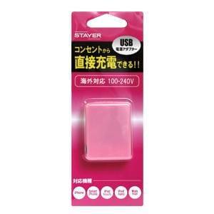 ステイヤー ST-AC02PK iPod/iPhone対応 ACアダプタ ピンク