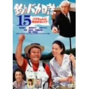 【DVD】釣りバカ日誌(15) ハマちゃんに明日はない!?
