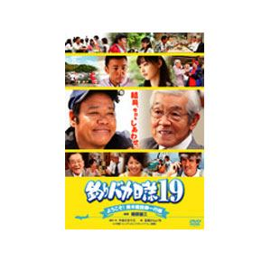 【DVD】釣りバカ日誌19 ようこそ!鈴木建設御一行様