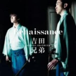 <CD> 吉田兄弟 / Renaissance