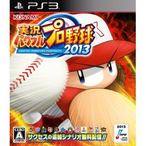 コナミ 実況パワフルプロ野球2013 PS3版 VT067-J1