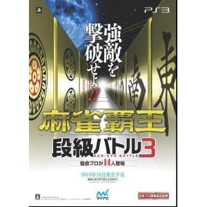 マイナビ 麻雀覇王 段級バトル3 PS3 BLJM-61030