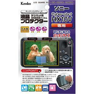 ケンコー 保護フィルム  液晶プロテクター ソニー Cyber-shot HX10V 用 KLPSCSHX10V