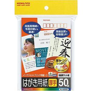コクヨ インクジェットプリンタ用はがき用紙 両面印刷用マット紙 50枚入 KJA2630