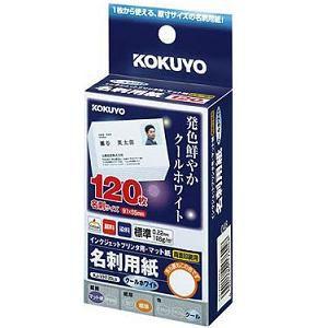 コクヨ インクジェットプリンタ用名刺用紙 (名刺サイズ・120枚) KJVH120
