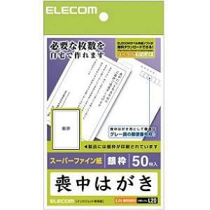 エレコム 喪中はがき 厚手・銀枠入 (はがきサイズ・50枚) EJHMS50G1