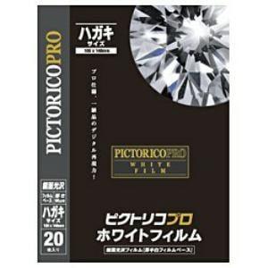 ピクトリコ ピクトリコ ピクトリコプロ・ホワイトフィルム  ハガキサイズ(20枚入り)PPF150-HG/20