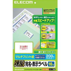 エレコム EDT-TMQ10 宛名・表示ラベル/速貼/10面・20シート