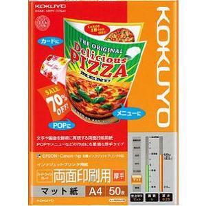 """コクヨ """"IJP用マット紙"""" スーパーファイングレード 両面印刷用 厚手 (A4サイズ・50枚) KJM25A450"""