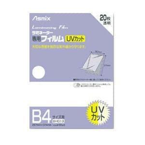 Asmix BH013 UVカットラミネーター専用フィルム(B4サイズ用 20枚)