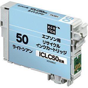 エコリカ ECI-E50LC エプソン ICLC50(ライトシアン)対応 リサイクルインクカートリッジ