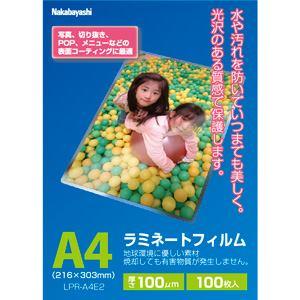 ナカバヤシ LPR-A4E2 ラミネートフィルムE2 100μm A4 100枚入