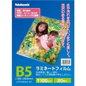 ナカバヤシ LPR-B5E2-SP ラミネートフィルムE2タイプ 100μM 20枚入/B5