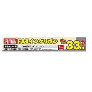 ミヨシ FAXリボン FXS33SA1
