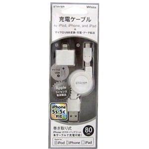 ステイヤー iPod & iPhone ライトニングケーブル ホワイト STMCPL1WH