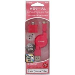 ステイヤー iPod & iPhone ライトニングケーブル ピンク STMCPL1PK