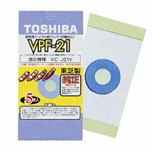 東芝 排気循環式クリーナー専用紙パック(5枚入り) VPF-21